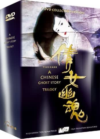 Chinese Ghost Story Trilogy (Collector's Edition, 4 DVDs)