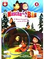 Mascha und dä Bär - Vol. 4 - D' Mascha gaht zum Zirkus