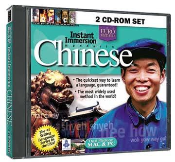 Instant Immersion Mandarin Chinese 2 CD-ROM Set (Jewel Case)