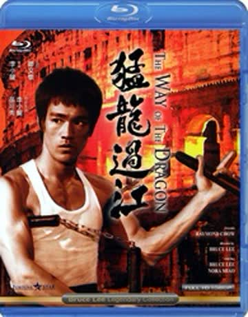 The Way of the Dragon (Blu-ray Version)
