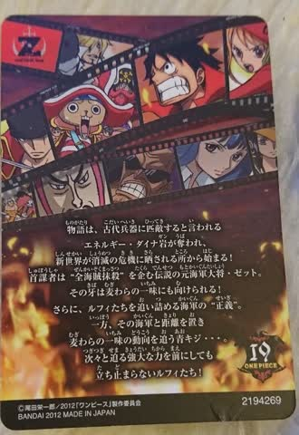 Samelkarte zu One Piece Film