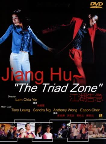 "Jiang Hu - ""The Triad Zone"""