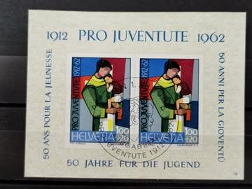 1962 Pro Juventute Block ET-Stempel