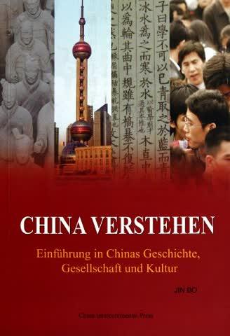 China Verstehen: Einfuhrung in Chinas Geschichte, Gesellschaft Und Kultur