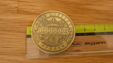 GROSSE 1000000- MÜNZE