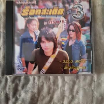 Thailändische Musik