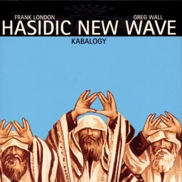 Hasidic New Wave (Frank London, Greg Wall) : Kabalogy (1999)