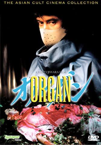 Organ [DVD] [1996] [US Import]