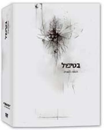 In Treatment -Betipul Season 2- Israeli Tv Series 9 DVD English Subtitles