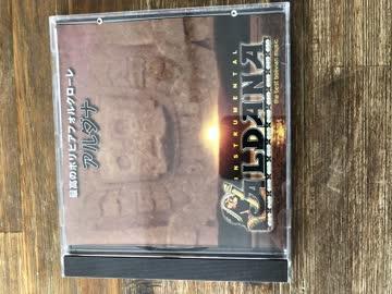 CD , Instrumental Aldana