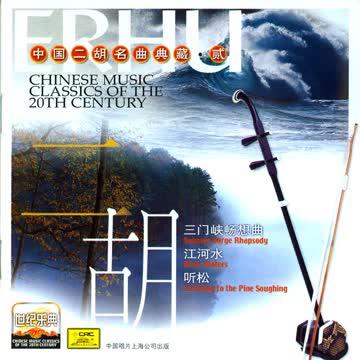 Diverse - Ehru – China Music Classics of the 20th Century