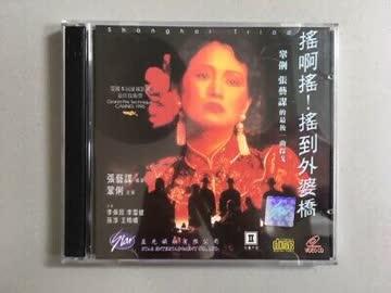 Shanghai Triad (aka Shanghai Serenade) (Singapur-Import)