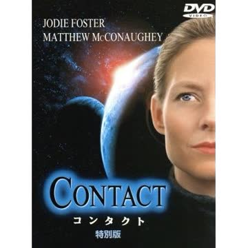 Contact (Japan-Import)