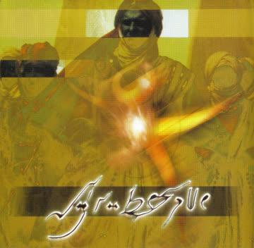 Arabesque - Arabesque – The Union