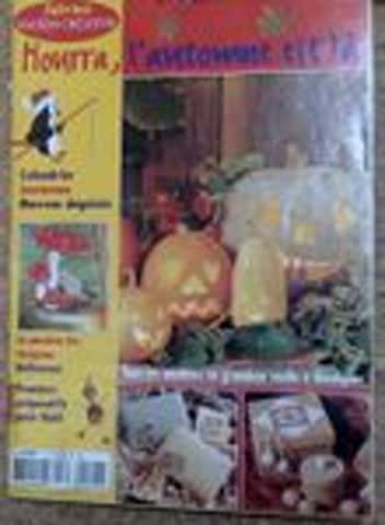 Hourra, l'automne est là - Sabrina maison créative (09/2005)