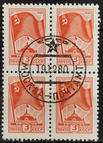1980 UdSSR definive Issues Viererblock