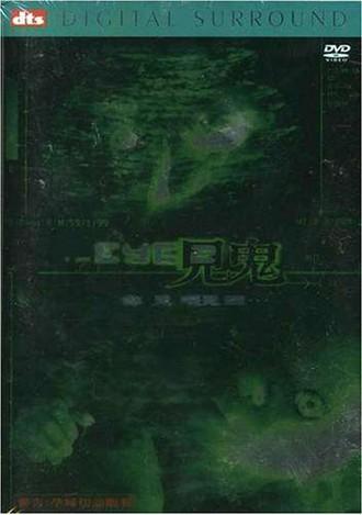 Eye 2 (Ntsc - Movie (US Import)