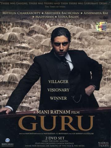 Guru [DVD][IMPORT]