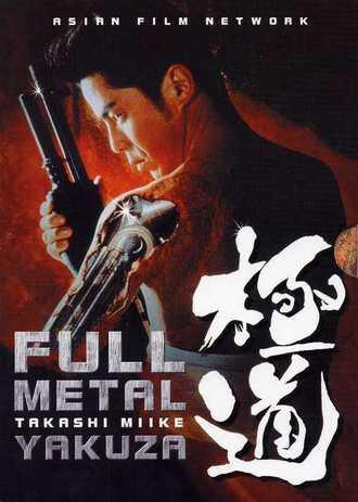 Full Metal Yakuza