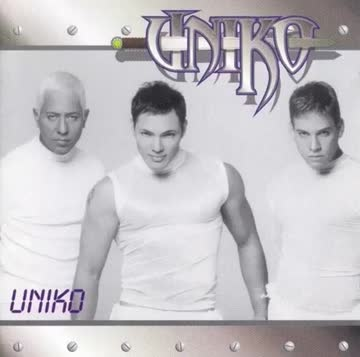 Uniko - Uniko (UK Import)