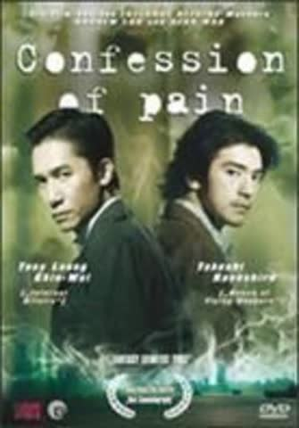 Confession of pain (Verleihversion)