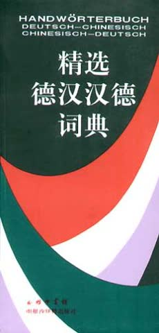 Handwörterbuch Deutsch - Chinesisch / Chinesisch - Deutsch