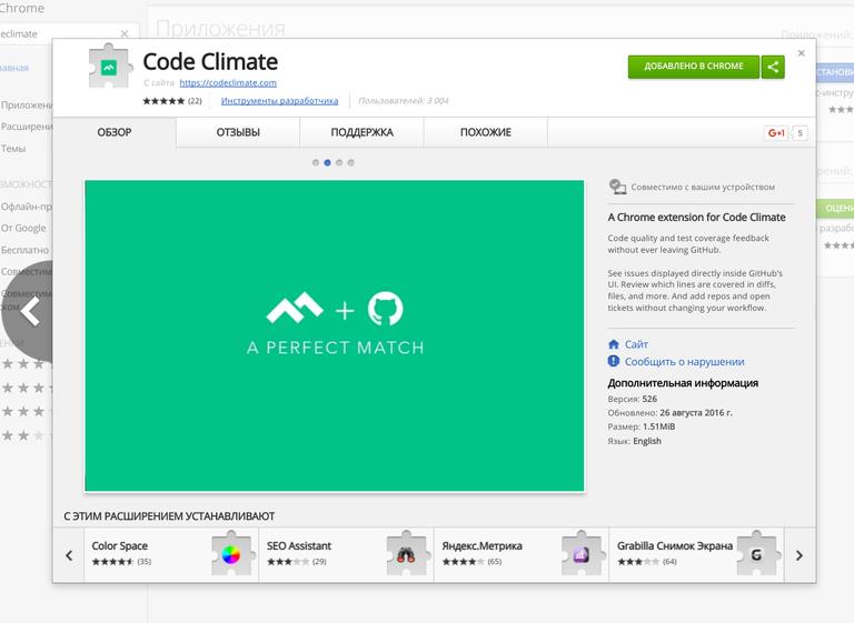 Расширение для браузера от CodeClimate