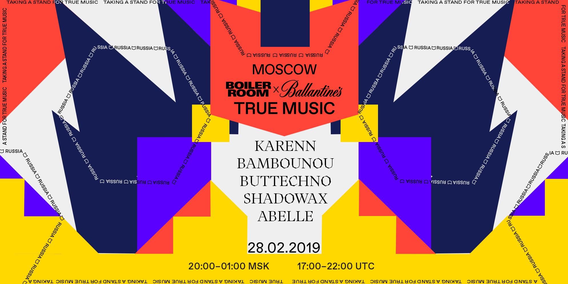 Ballantine's True Music Moscow