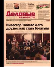 Delovõje Vedomosti