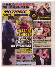 Ekspress Gazeta
