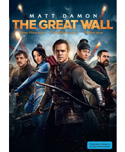 Dvd Suur Hiina müür