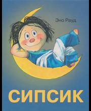Sipsik( vene keeles)