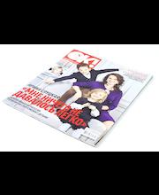 OK! Magazine(RUS)