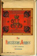 Photo 1 : RUHL. DIE RUSSISCHE ARMEE (1912).