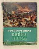 1812. Moscou