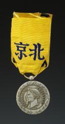 REPRODUCTION D'UNE MÉDAILLE COMMÉMORATIVE DE LA CAMPAGNE DE CHINE, créée en 1861, signée Barre, type Second Empire, XXème siècle.