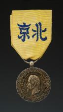 MÉDAILLE COMMÉMORATIVE DE LA CAMPAGNE DE CHINE, créée en 1861, signée Barre, Second Empire.