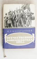 CAMPAGNE DE RUSSIE. 1812. Moscou  (1)
