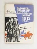 CAMPAGNE DE RUSSIE. 1812. Moscou  (3)