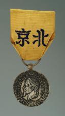 MÉDAILLE COMMÉMORATIVE DE LA CAMPAGNE DE CHINE, créée 1861, Second Empire. (1)