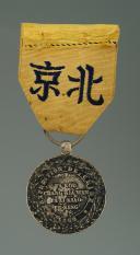 MÉDAILLE COMMÉMORATIVE DE LA CAMPAGNE DE CHINE, créée 1861, Second Empire. (2)