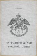"C. ANDOLENKO - "" Haгрудньіе знаки русской армии "" - Livre Franco-russe (1)"