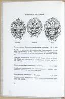 "C. ANDOLENKO - "" Haгрудньіе знаки русской армии "" - Livre Franco-russe (2)"