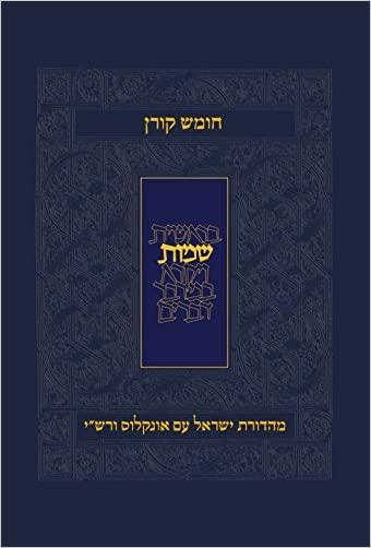 Koren Humash - Shmot - 9789653016767