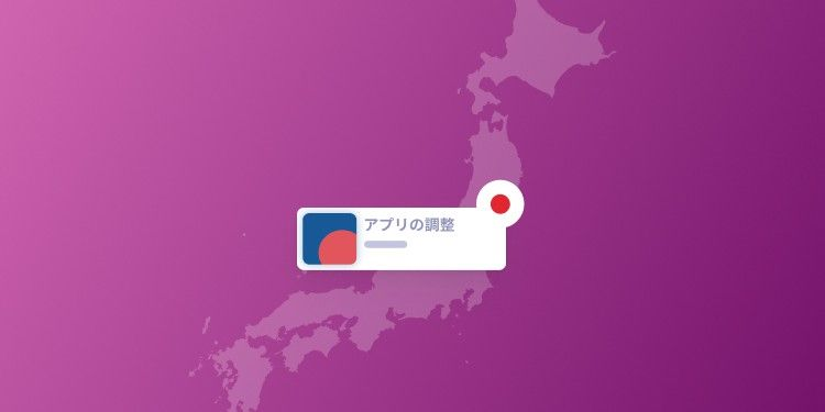 How to optimize an app in Japanese