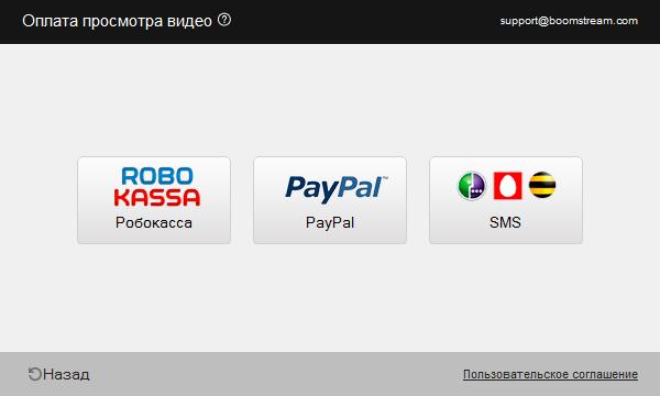Оплата в BoomStream...
