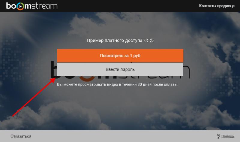 кнопка пароль для доступа...