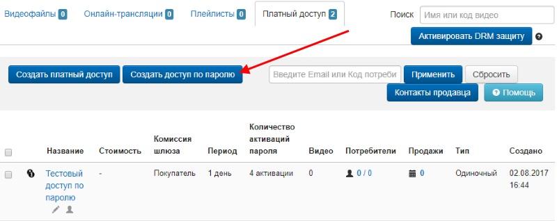 Кнопка - Создать доступ по паролю...