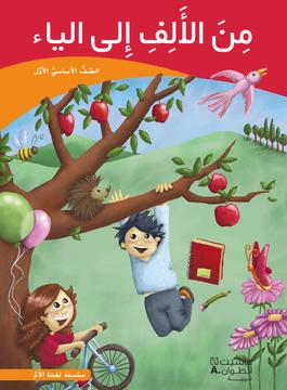 Min Al Alef Ila Al Ya - Grade 1