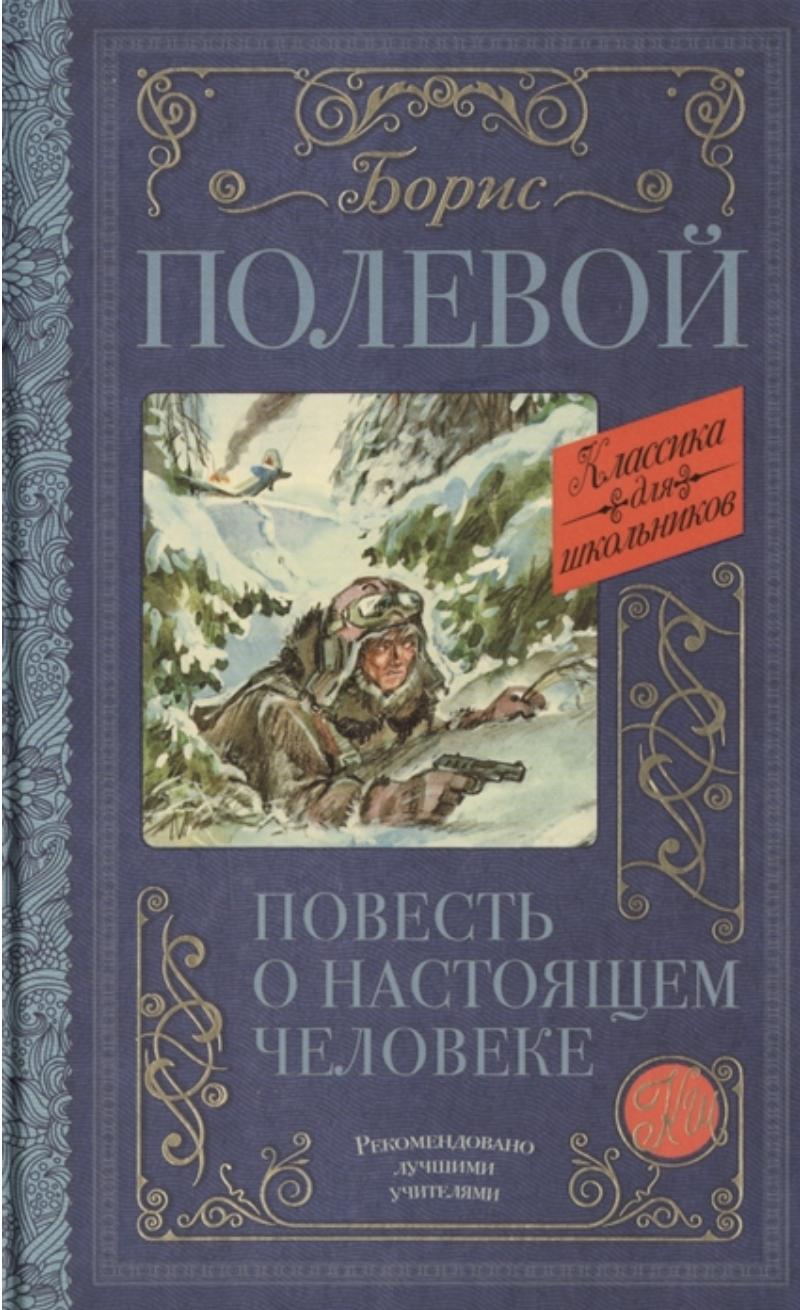 Борис полевой книги для детей